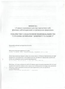 vipiska_tdv_1